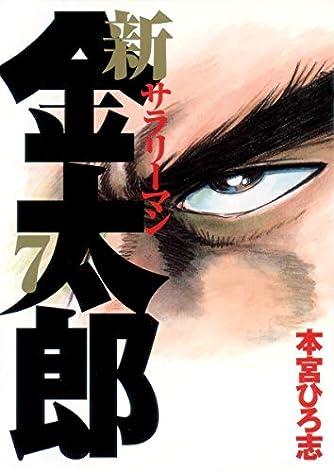 新サラリーマン金太郎 7 (ヤングジャンプコミックス)
