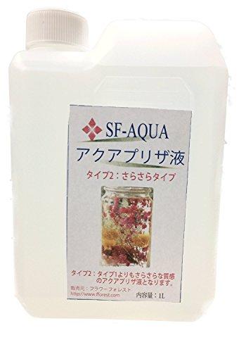 日本国産 アクアプリザ液【タイプ2:さらさらタイプ】水中花を作ろう!美しさは10年以上保持!国内高品質ブランド:植物標本(ハーバリウム)オイルとしてもお使いいただけます。 (1L)