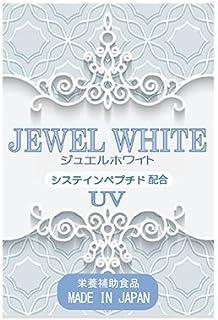 JEWEL WHITE ジュエルホワイト 日焼け止め サプリ 美白 美肌 システインペプチド 60粒 (約30日分)