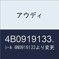 アウディ シール 6N0919133より変更 4B0919133.