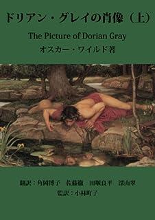 ドリアングレイの肖像(上)