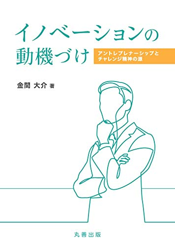 イノベーションの動機づけ: ――アントレプレナーシップとチャレンジ精神の源 (金沢大学人間社会研究叢書)の詳細を見る