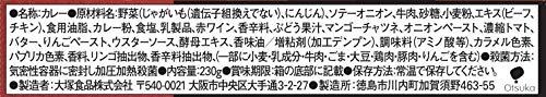 『大塚食品 ボンカレーネオ コクと旨みのオリジナル 230g×3個』の2枚目の画像