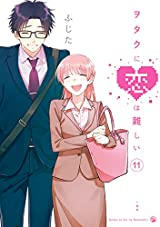 ヲタクに恋は難しい: 11 (comic POOL) Kindle版