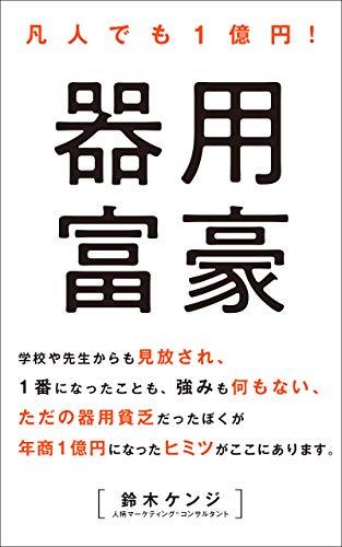 器用富豪-凡人でも1億円-: 何も取り柄がないけど、起業したいと思っているあなたへ