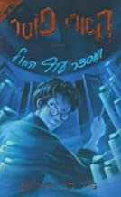 Harry Potter and the Order of the Phoenix (Hebrew) (Hebrew Edition)