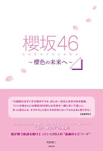 櫻坂46 ~櫻色の未来へ
