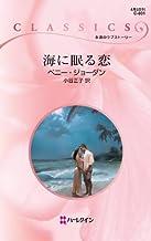 海に眠る恋 (ハーレクイン・クラシックス)