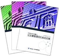 公文書管理検定テキスト(マネジメント編)3分冊1セット