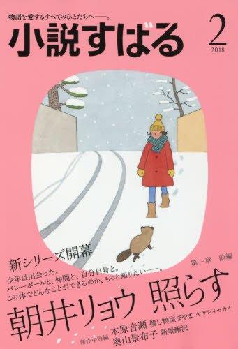 小説すばる 2018年 02 月号 [雑誌]