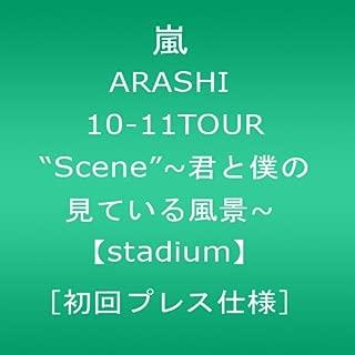 "ARASHI 10-11TOUR ""Scene""~君と僕の見ている風景~【stadium】 [初回プレス仕様] [DVD]"