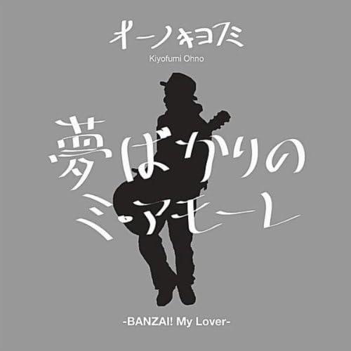 オーノキヨフミ / Kiyofumi Ohno