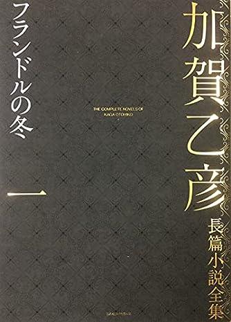 加賀乙彦長篇小説全集 第一巻 フランドルの冬