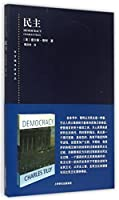 Democracy (Chinese Edition)