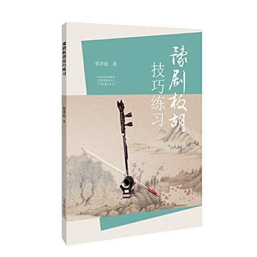 Opera banhu skills training(Chinese Edition)