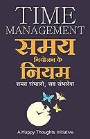 Samay Niyojan Ke Niyam - Samay Sambhalo, Sab Sambhlega (Hindi)