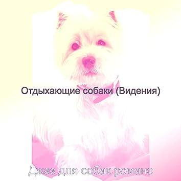 Отдыхающие собаки (Видения)