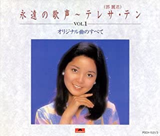永遠の歌声~テレサ・テン(1)~オリジナル曲のすべて