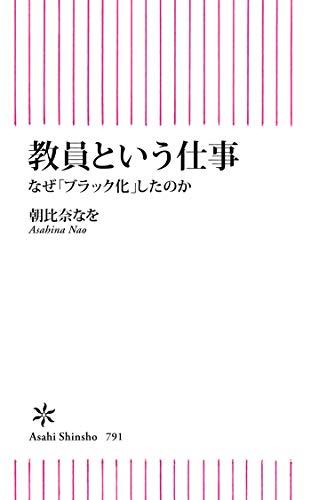 教員という仕事 なぜ「ブラック化」したのか (朝日新書)