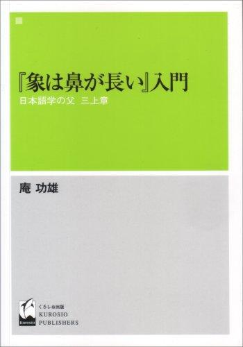 『象は鼻が長い』入門―日本語学の父三上章