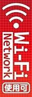のぼり旗スタジオ のぼり旗 Wi-Fi002