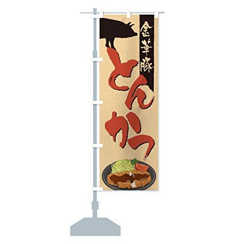 金華豚とんかつ のぼり旗 サイズ選べます(ショート60x150cm 左チチ)