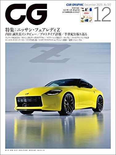 CG(CAR GRAPHIC)2020年12月号 [雑誌]