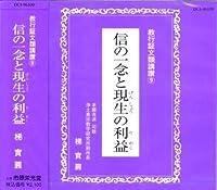 [浄土真宗 法話] 信の一念と現生の利益 / 教行証文類講讃 (9)