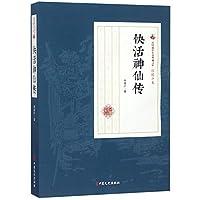 快活神仙传(民国通俗小说典藏文库·程瞻庐卷)
