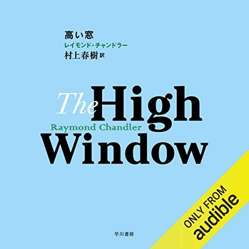 『高い窓』のカバーアート