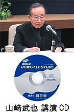 山﨑武也 あなたの人生に「孤独」を持ちなさいの著者【講演CD:人生やビジネスを深く豊かにする「孤独」の力】