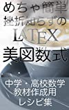 めちゃ簡単挫折知らずのLaTeX: 中学・高校数学教材作成用レシピ集