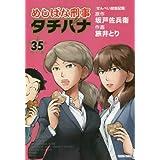 めしばな刑事タチバナ コミック 1-35巻セット