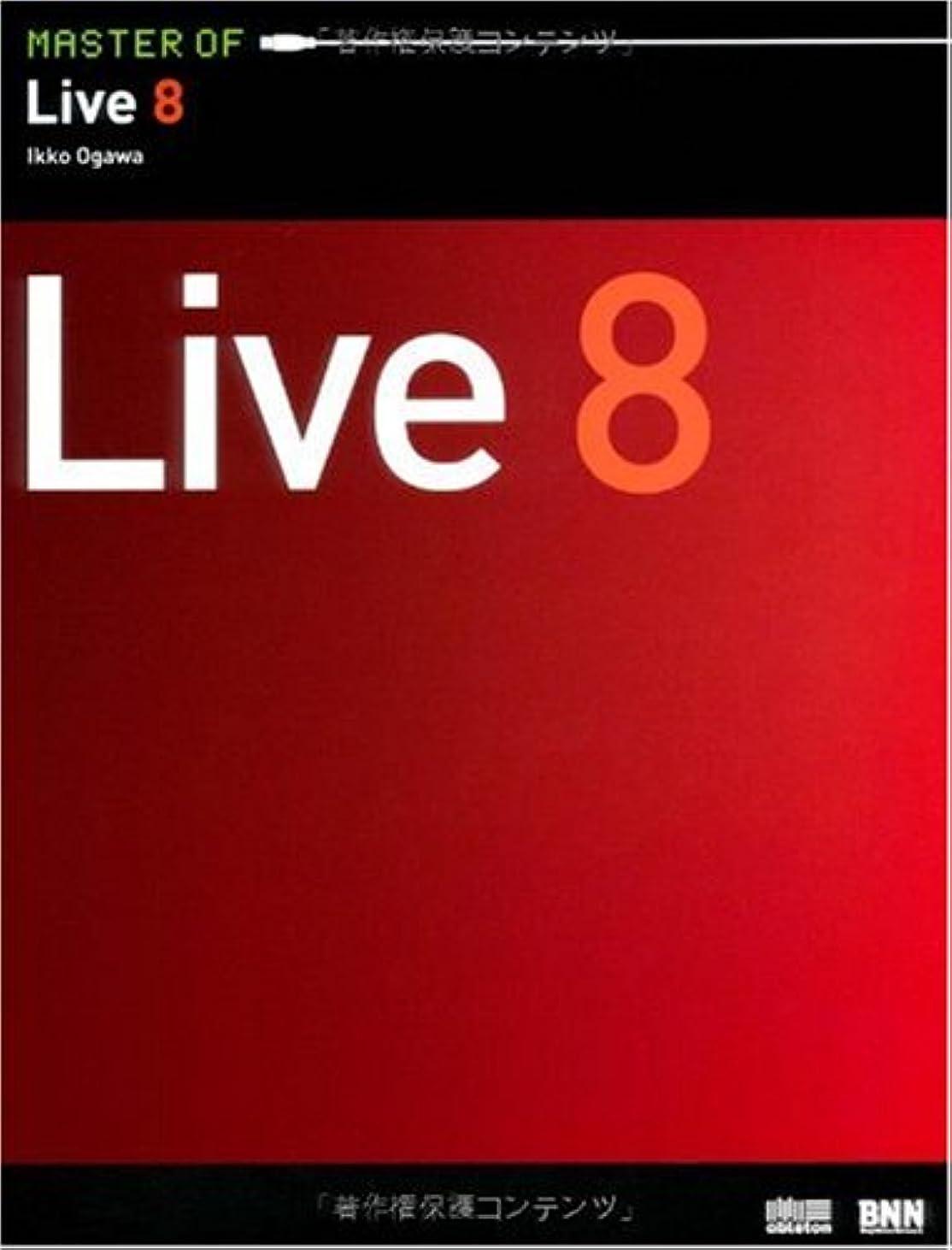 援助全体にライラックMASTER OF Live 8