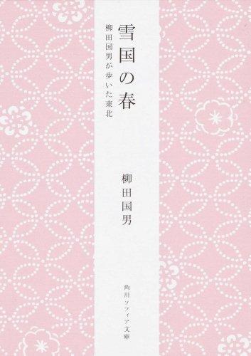 雪国の春 柳田国男が歩いた東北 (角川ソフィア文庫)の詳細を見る