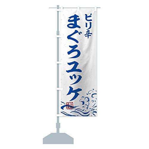 ピリ辛まぐろユッケ のぼり旗 サイズ選べます(ジャンボ90x270cm 左チチ)