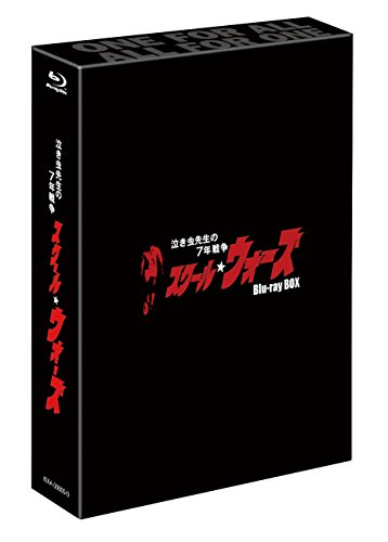 泣き虫先生の7年戦争 スクール☆ウォーズ Blu-ray BOX<通常版>