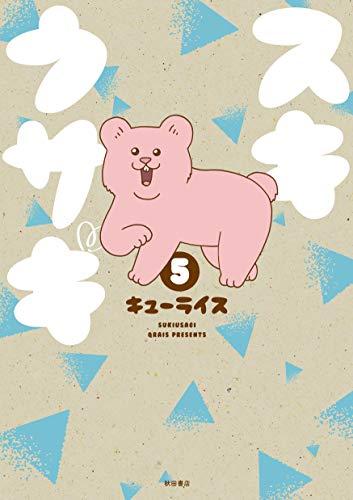 スキウサギ 5 (5) (書籍扱いコミックス)