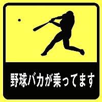 野球バカが乗っています 車用ステッカー 野球 シルエット 車 防水 耐光