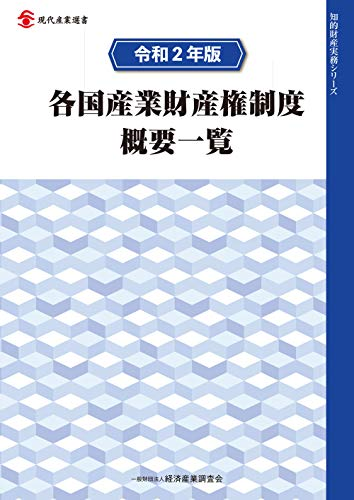 令和2年版 各国産業財産権制度概要一覧 (現代産業選書―知的財産実務シリーズ)