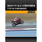 2004ヤマハ&ホンダ新作発表会〈YZF-R1 ・ CBR1000RR〉[2003]