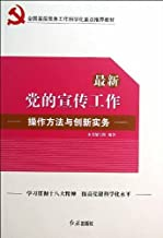 Scientific focus of the national grass-roots party work recommended textbooks · New Party 's propaganda work : Operation and Innovation Practices(Chinese Edition)