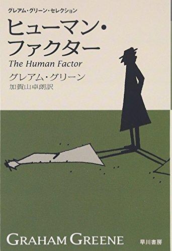 ヒューマン・ファクター―グレアム・グリーン・セレクション (ハヤカワepi文庫)