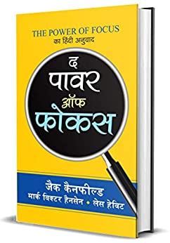 THE POWER OF FOCUS [JACK CANFIELD;MARK VICTOR HANSEN;LES HEWITT: THE POWER OF FOCUS – HINDI TRANSLATION] (Best Selling Books of All Time) (Hindi Edition) by [JACK CANFIELD, MARK VICTOR HANSEN, LES HEWITT]