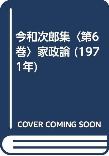 今和次郎集〈第6巻〉家政論 (1971年)の詳細を見る