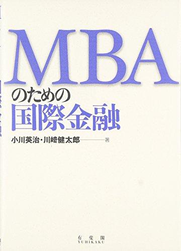 MBAのための国際金融