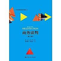 商务谈判(第3版)(21世纪市场营销系列教材)