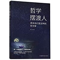 The Philosophical Ferryman (Chinese Edition)