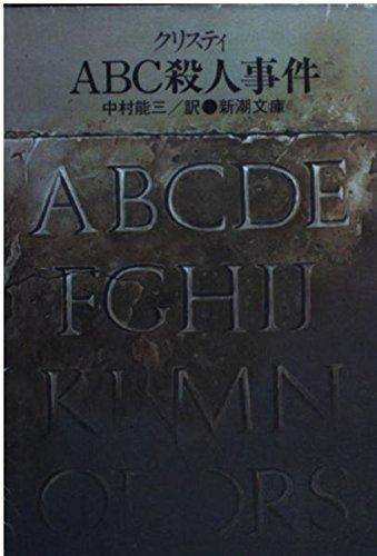 ABC殺人事件 (新潮文庫)