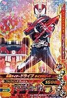 ガンバライジングバッチリカイガン1弾/K1-039 仮面ライダードライブ タイプスピード SR